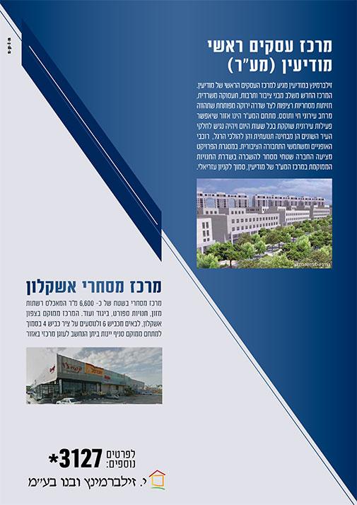 זילברמינץ במודיעין - מרכז עסקים ראשי
